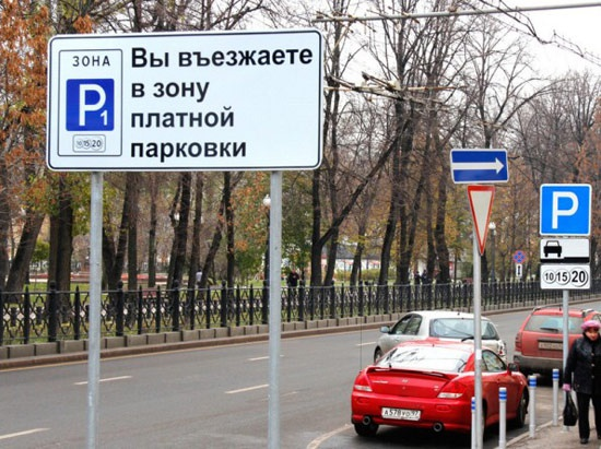 изменения стоимости платной парковки